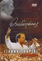 O EROTIKOS THEODORAKIS (DVD)