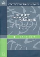 PISTOPIISI EPARKIAS TIS ELLINOMATHIAS B1  (EXAMEN)