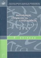 PISTOPIISI EPARKIAS TIS ELLINOMATHIAS B2  (EXAMEN)