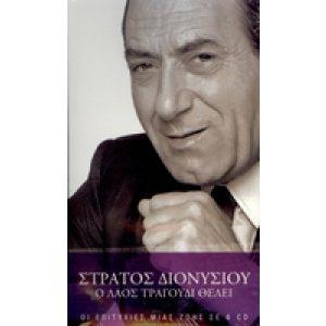 O LAOS THELI TRAGOUDI (6 CD)