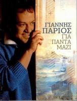GIA PANDA MAZI (4 CD)