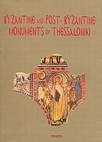 BYZANTINE AND POST-BYZANTINE MONUMENTS OF THESSALONIKI