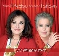PALLAS 2012 LIVE (2 CD)