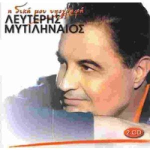 I DIKI MOU YPOGRAFI (2 CD)