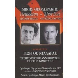 ROMIOSYNI-AXION ESTI  (2 CD)
