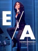 PROSOPO ME PROSOPO (3 CD+DVD )
