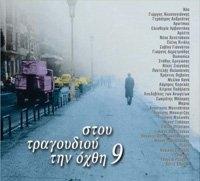 STOU TRAGOUDIOU TIN OCHTHI 9 (2 CD)