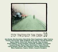 STOU TRAGOUDIOU TIN OCHTHI 10 (2 CD)