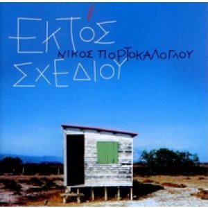 EKTOS SCHEDIOU (2 CD)