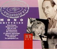 MONO EPITYCHIES (2 CD)
