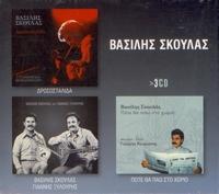 VASILIS SKOULAS (3 CD)