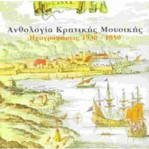ANTHOLOGIA KRITIKIS MOUSIKIS