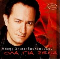 OLA GIA SENA (2CD)