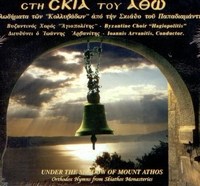 STI SKIA TOU ATHO-UNDER THE SHADOW OF MOUNT ATHOS