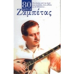80 CHRONIA ZAMBETAS  (4 CD)