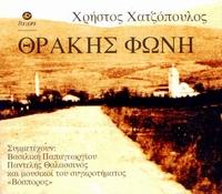 THRAKIS FONI
