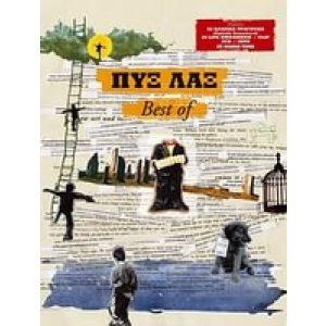BEST OF PYX LAX (3 CD+DVD)