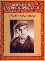 STRATOS PAGIOUMTZIS