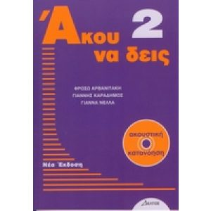 AKOU NA DIS 2 (BOEK+CD )