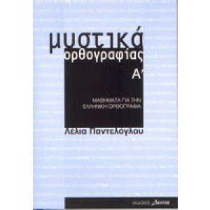MYSTIKA ORTHOGRAFIAS A'