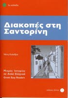 GREEK EASY READERS - DIAKOPES STI SANDORINI
