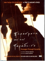 PERASMATA APO TON PARADISO - PASSAGES THROUGH PARADISE