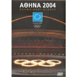 ATHENE 2004
