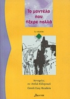 GREEK EASY READERS - TO MODELO POU IXERE POLLA