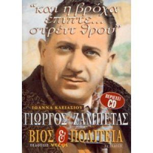 GIORGOS ZAMBETAS VIOS & POLITIA (BOEK + CD)