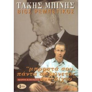 TAKIS BINIS - VIOS REMBETIKOS