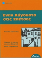 GREEK EASY READERS - ENAN AVGOUSTO STIS SPETSES