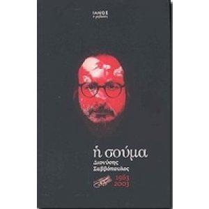 I SOUMA 1963-2003