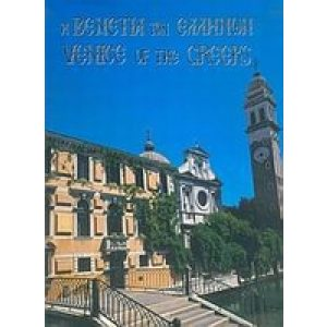 I VENETIA TON ELLINON - VENICE OF THE GREEKS