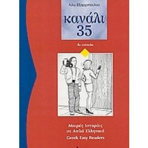 GREEK EASY READERS - KANALI 35