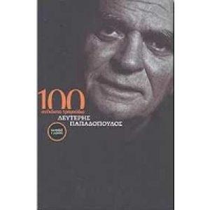 100 ANEKDOTA TRAGOUDIA