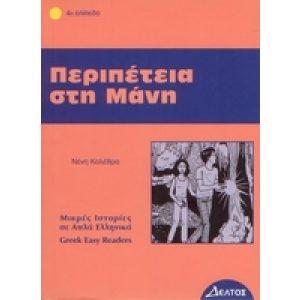 GREEK EASY READERS - PERIPETIA STI MANI