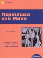 GREEK EASY READERS - PERIPETIA STI MANI