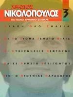 CHRISTOS NIKOLOPOULOS 3