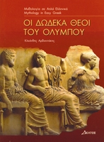 MYTHOLOGY IN EASY GREEK - I DODEKA THEI TOU OLYMBOU