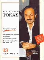 MARIOS TOKAS