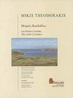 MIKRES KYKLADES