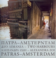 PATRAS-AMSTERDAM TWO HARBOURS