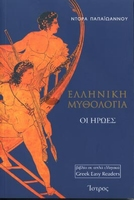 GREEK EASY READERS (ISTROS) - ELLINIKI MYTHOLOGIA
