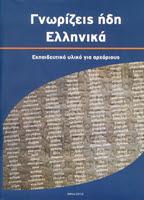 GNORIZIS IDI ELLINIKA (BOEK+CD)