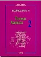 ELLINIKA TORA 2+2 WERKBOEK 2