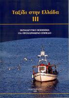TAXIDI STIN ELLADA III (BOEK+CD)