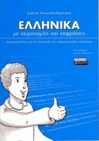 ELLINIKA ME XIRONOMIES & EKFRASIS