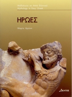 MYTHOLOGY IN EASY GREEK - IROES