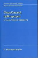 NEOELLINIKI ORTHOGRAFIA