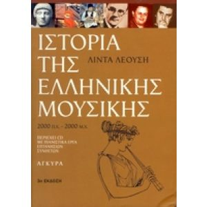 ISTORIA TIS ELLINIKIS MOUSIKIS (BOEK+CD)